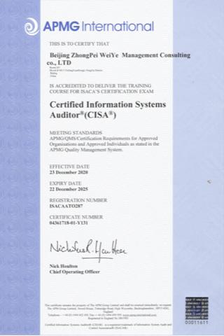 国际注册信息系统审计师CISA认证资质