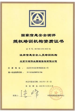 国家注册信息安全专业人员CISP认证资质