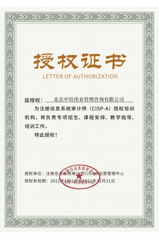 国家注册信息系统审计师CISP-A认证资质