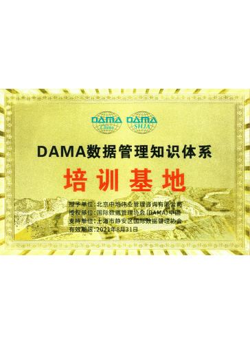 DAMA国际数据治理师CDMP认证资质