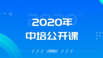 2020年中培公开课