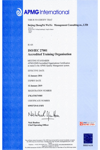 网络安全管理体系ISO27001国际认证资质
