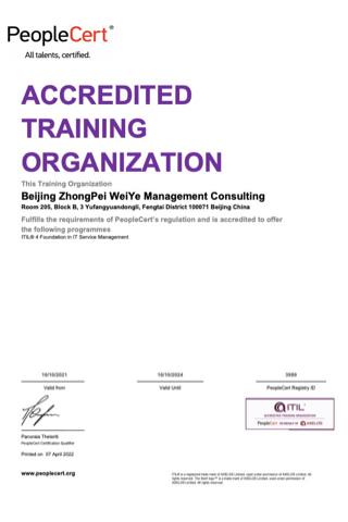 IT服务管理ITIL 4国际认证资质