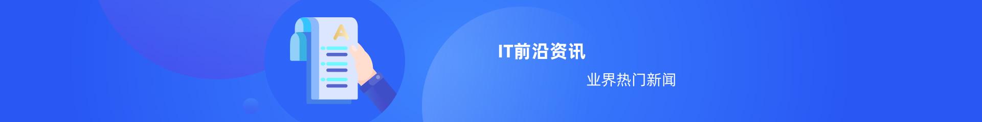 中培教育IT资讯频道