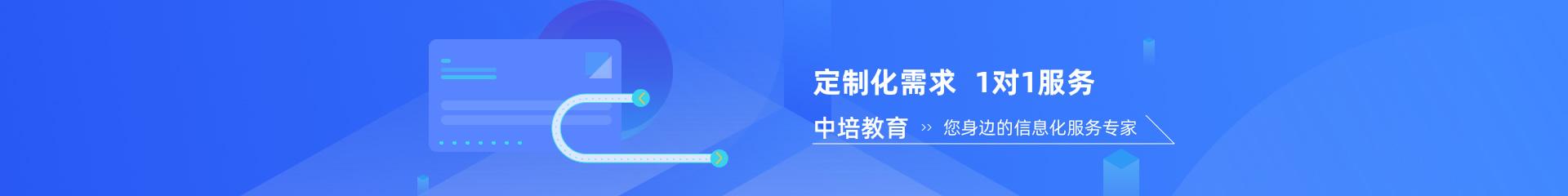 中培教育企业IT内训课程