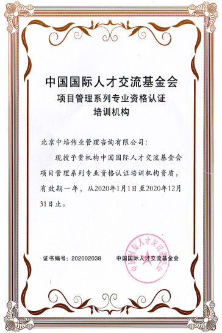 PMP项目管理国际认证资质
