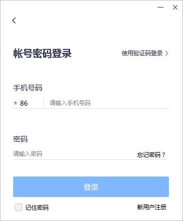 注册/登录