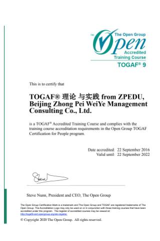 企业数字化转型顶层设计与TOGAF9.2鉴定级认证资质
