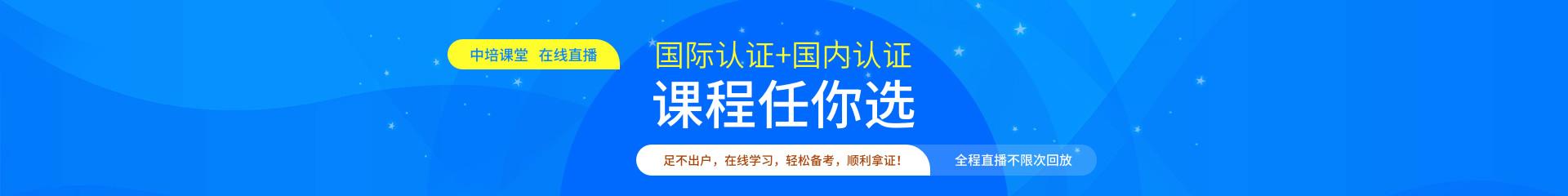 中培教育IT认证考试直播课