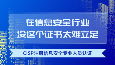 国家注册信息安全专业人员CISP认证