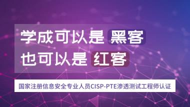国家注册信息安全专业人员CISP-PTE渗透测试工程师认证