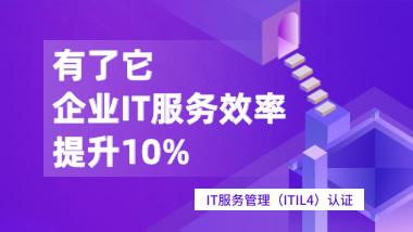 IT服务管理(ITIL 4 Foundation)认证