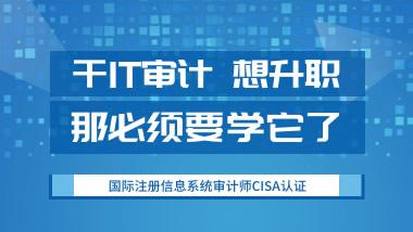 国际注册信息系统审计师CISA认证