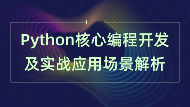 Python+核心编程及可视化界面开发及应用场景解析技术实战