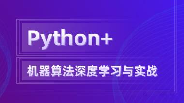 Python+机器算法深度学习实战