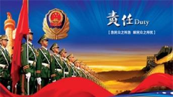 武警北京总队