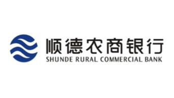 广东顺德农村商业银行