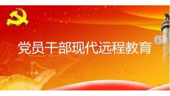 广西党员干部现代远程教育中心