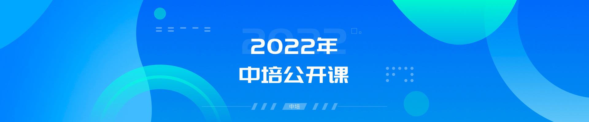 2021年中培教育公开课课程表