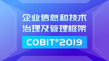 企业信息和技术治理及管理框架COBIT2019