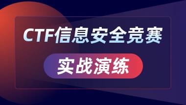 CTF信息安全竞赛实战演练