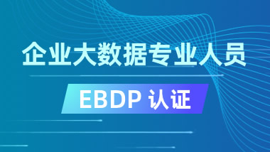 企业大数据专业人员EBDP认证