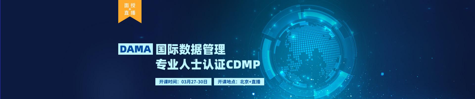 DAMA国际数据管理专业人士CDMP认证