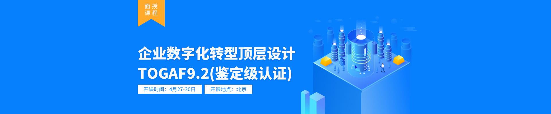 企业数字化转型顶层设计与TOGAF9.2(鉴定级认证)